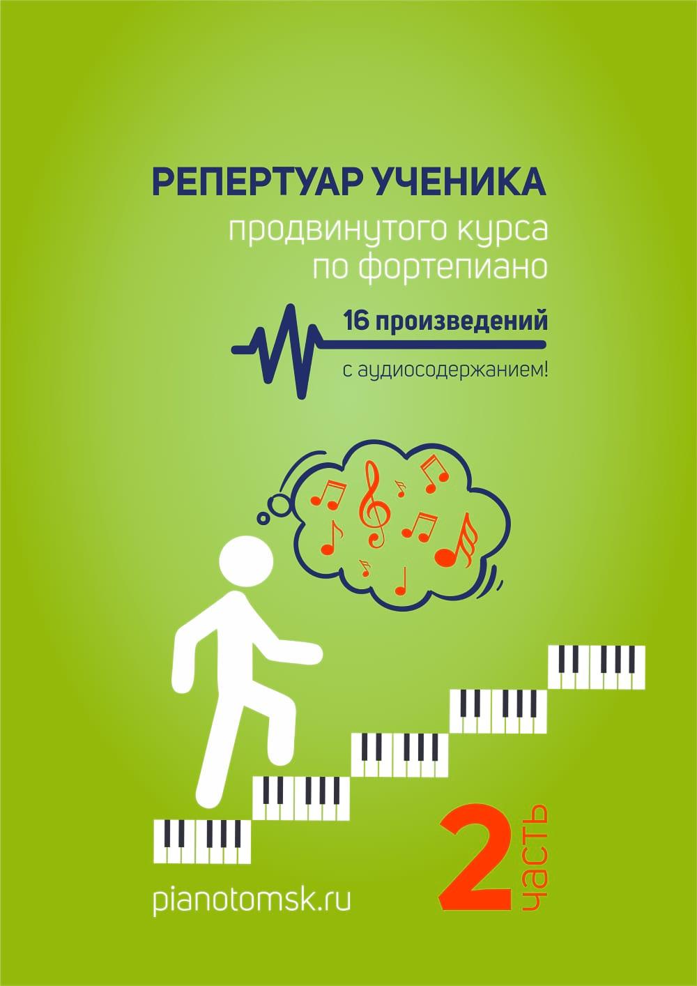 Обложка Репертуар ученика Продвинутого курса 2