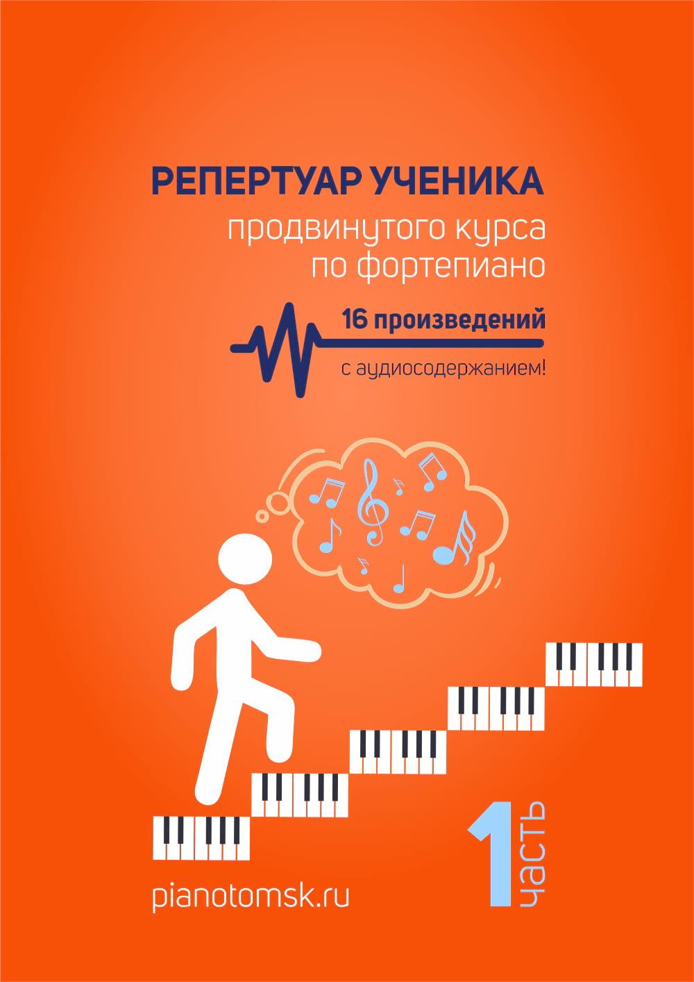 Обложка Репертуар ученика Продвинутого курса 1