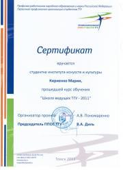 Школа ведущих ТГУ-2011